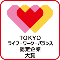 TOKYO ライフ・ワーク・バランス認定企業