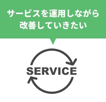 サービスを運用しながら改善していきたい